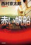 赤い帆船(クルーザー)-電子書籍