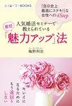 人気婚活セミナーで教えられている最短「魅力アップ」法 「自分史上最高にステキ!」な女性への4Step-電子書籍