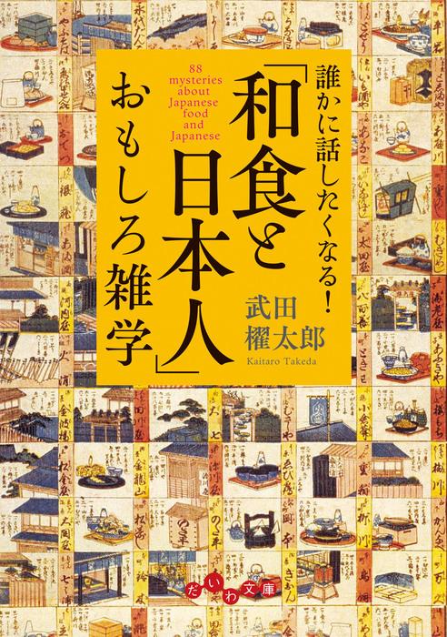 「和食と日本人」おもしろ雑学拡大写真
