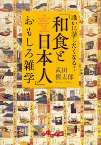 「和食と日本人」おもしろ雑学-電子書籍