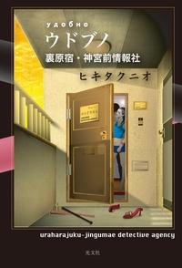 ウドブノ~裏原宿・神宮前情報社~