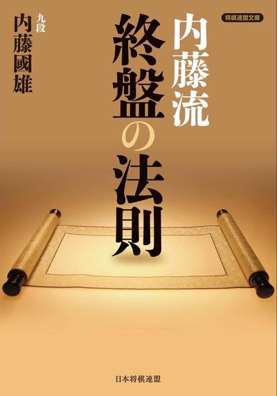 内藤流終盤の法則-電子書籍