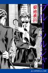 蒼き影のリリス(5) ブルー・ソルジャー-電子書籍