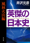 英傑の日本史 風林火山編-電子書籍