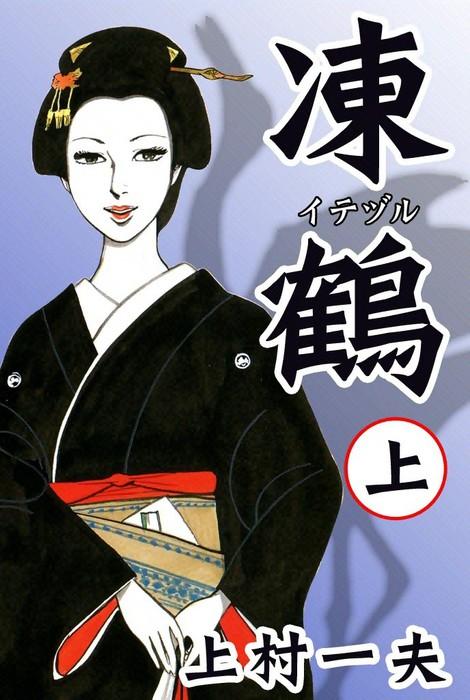 凍鶴 (上)-電子書籍-拡大画像