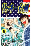 リッキー台風 6-電子書籍