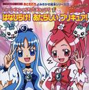 ハートキャッチプリキュア!(1) はなひらけ! あたらしい プリキュア!-電子書籍