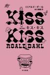 キス・キス〔新訳版〕-電子書籍