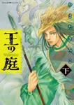 王の庭(下)-電子書籍