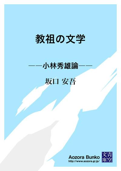 教祖の文学 ――小林秀雄論――-電子書籍