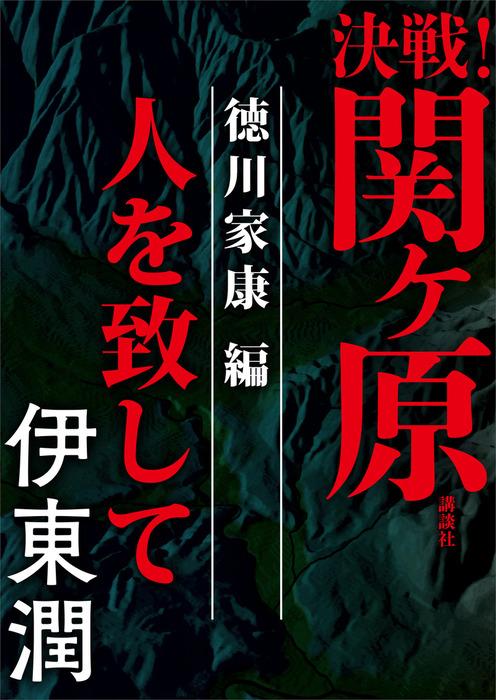 決戦!関ヶ原 徳川家康編 人を致して-電子書籍-拡大画像