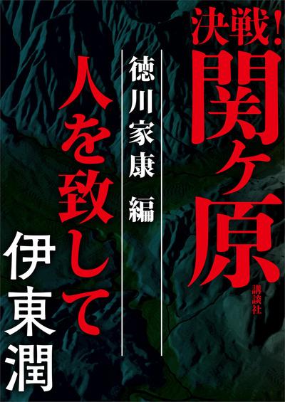 決戦!関ヶ原 徳川家康編 人を致して-電子書籍