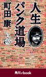 人生パンク道場 (角川ebook)-電子書籍