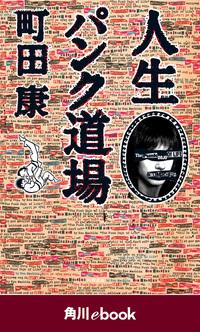 人生パンク道場 (角川ebook)