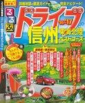 るるぶドライブ信州 東海 北陸ベストコース'16~'17-電子書籍