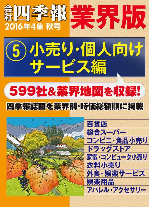 会社四季報 業界版【5】小売り・個人向けサービス編 (16年秋号)拡大写真
