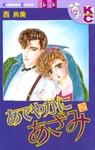 あでやかにあざみ(2)-電子書籍