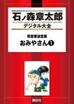 【240円OFF】草壁署迷宮課 おみやさん【期間限定1~4巻セット】