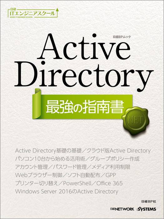 日経ITエンジニアスクール Active Directory 最強の指南書-電子書籍-拡大画像