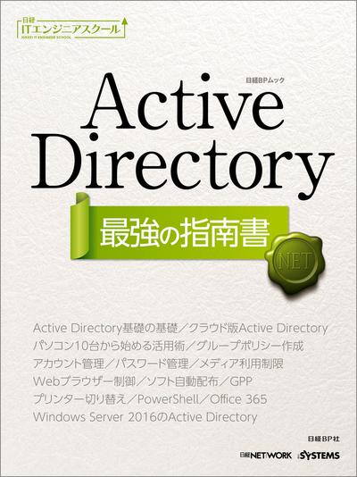 日経ITエンジニアスクール Active Directory 最強の指南書-電子書籍