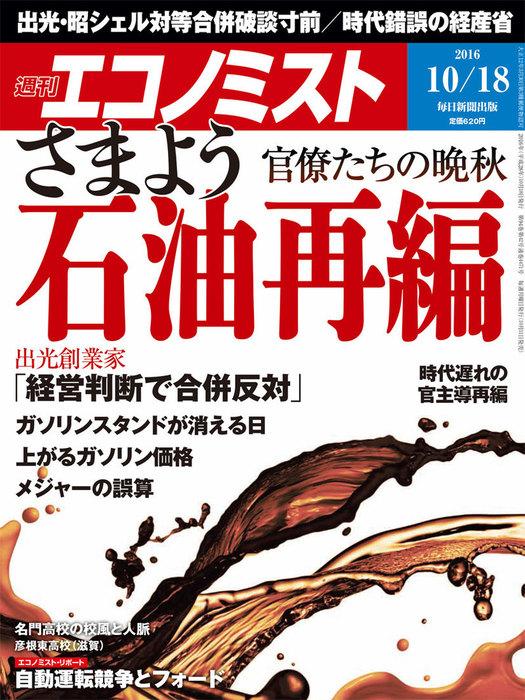 週刊エコノミスト (シュウカンエコノミスト) 2016年10月18日号拡大写真