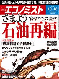 週刊エコノミスト (シュウカンエコノミスト) 2016年10月18日号