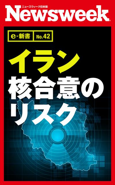イラン核合意のリスク(ニューズウィーク日本版e-新書No.42)-電子書籍