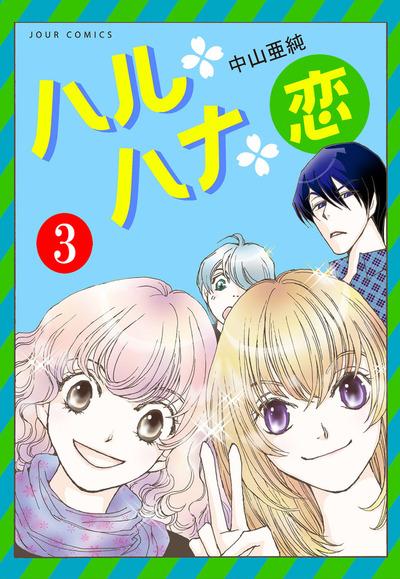 ハル・ハナ・恋 / 3-電子書籍