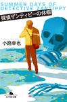 探偵ザンティピーの休暇-電子書籍