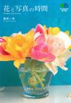 花と写真の時間-電子書籍