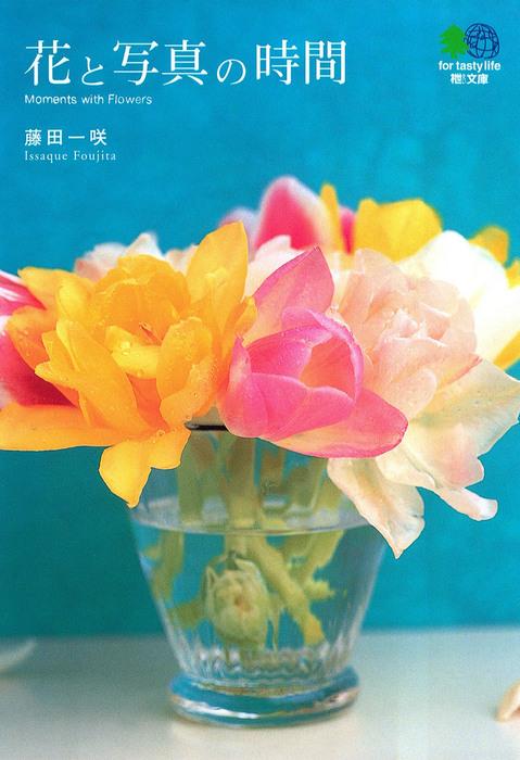花と写真の時間-電子書籍-拡大画像