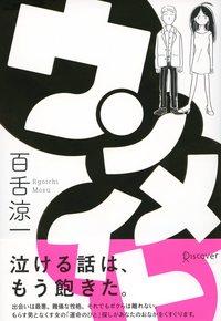ウンメイト-電子書籍