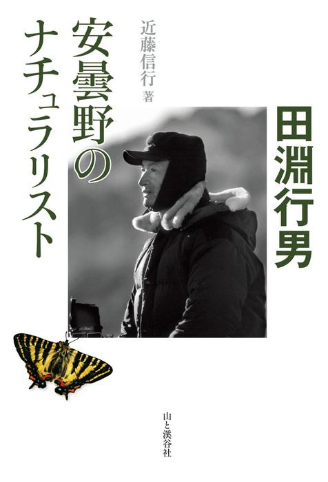 安曇野のナチュラリスト・田淵行男-電子書籍-拡大画像