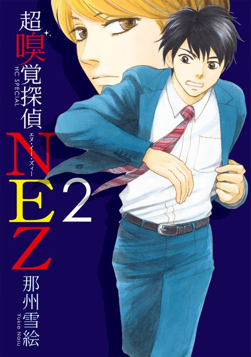 超嗅覚探偵NEZ 2巻拡大写真