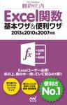 速効!ポケットマニュアル Excel 関数 基本ワザ&便利ワザ 2013&2010&2007対応-電子書籍