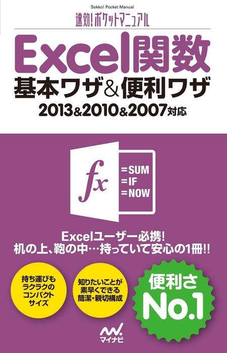 速効!ポケットマニュアル Excel 関数 基本ワザ&便利ワザ 2013&2010&2007対応拡大写真