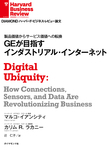 GEが目指すインダストリアル・インターネット-電子書籍