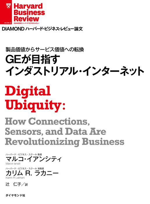 GEが目指すインダストリアル・インターネット拡大写真