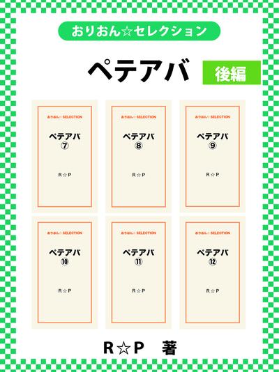 ペテアバ 後編-電子書籍