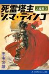 大魔界(5) 死霊塔主ジマ・ディンゴ-電子書籍