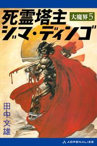 大魔界(5) 死霊塔主ジマ・ディンゴ