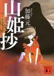 山姫抄-電子書籍