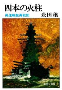 四本の火柱 高速戦艦勇戦記
