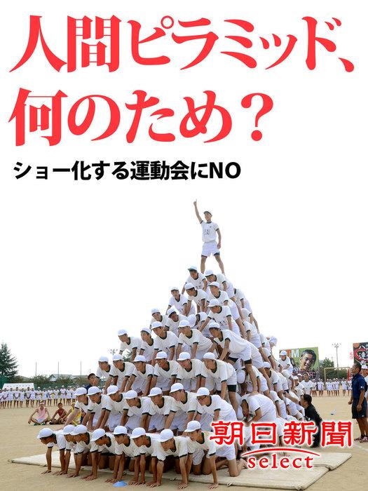 人間ピラミッド、何のため? ショー化する運動会にNO拡大写真