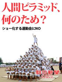 人間ピラミッド、何のため? ショー化する運動会にNO-電子書籍