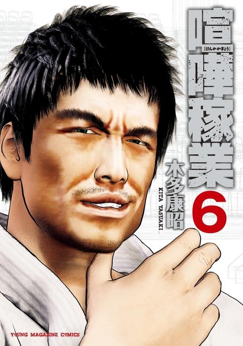 喧嘩稼業(6)-電子書籍-拡大画像