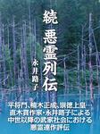 続 悪霊列伝-電子書籍