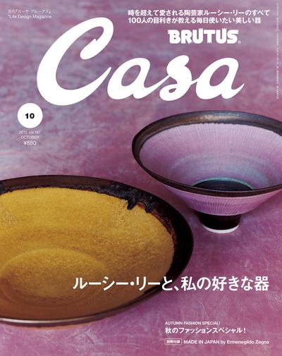 Casa BRUTUS (カーサ・ブルータス) 2015年 10月号 [ルーシー・リーと私の好きな器]-電子書籍