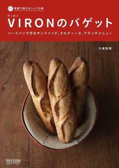 家庭で焼けるシェフの味 VIRONのバゲット-電子書籍