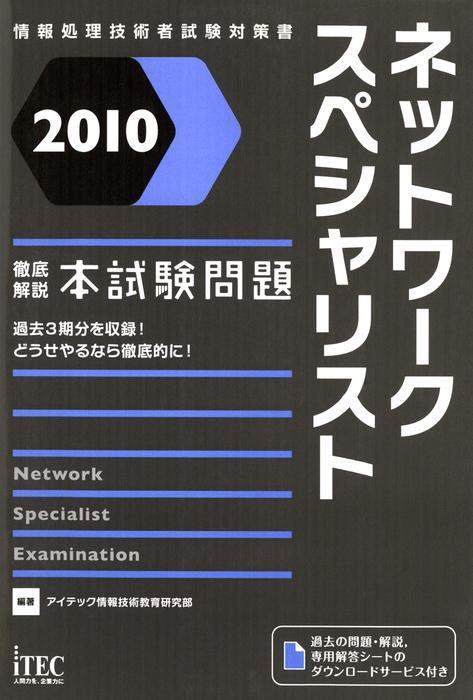 2010 徹底解説ネットワークスペシャリスト本試験問題拡大写真